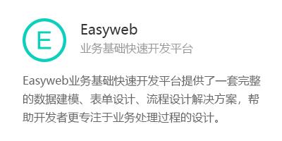 Easyweb业务基础快速开发平台